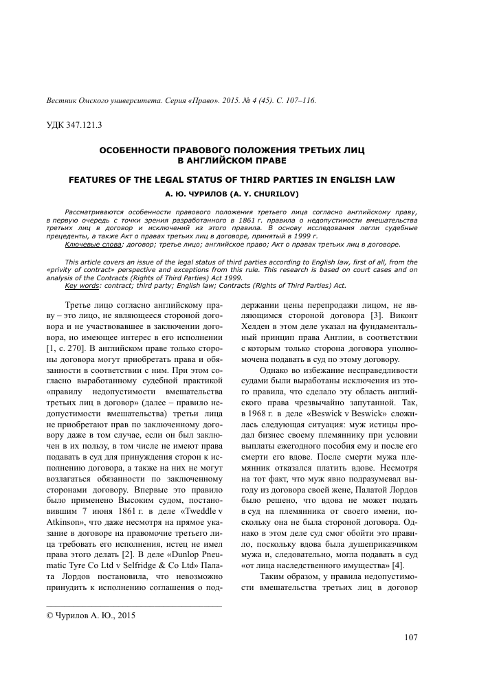 договор оказания услуг в пользу третьего лица образец