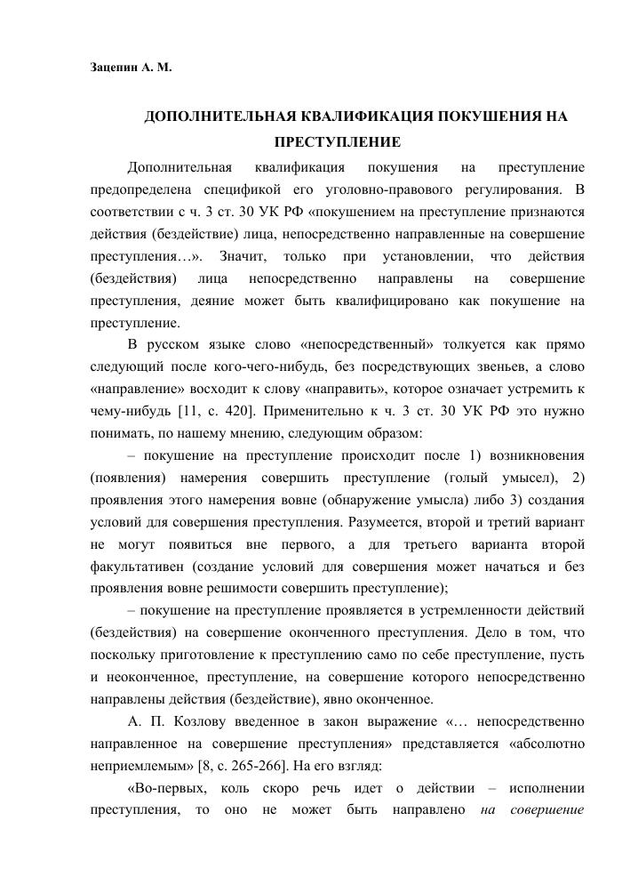 Право на защиту в суде конституция
