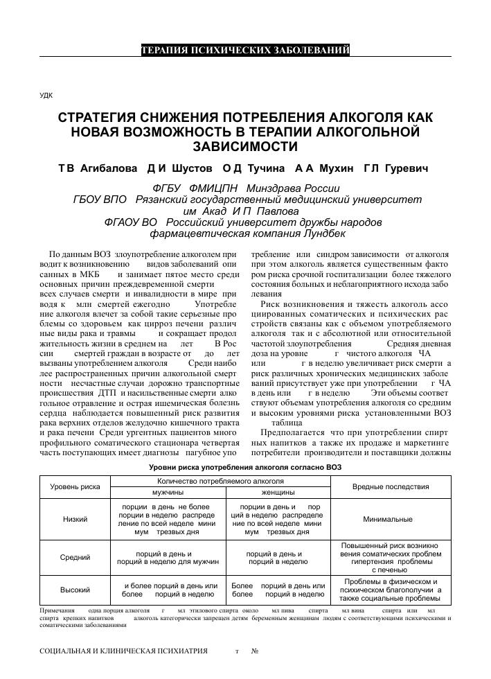 Mast автор алкоголизма лечение алкоголизма, кодировка больница им.калинина
