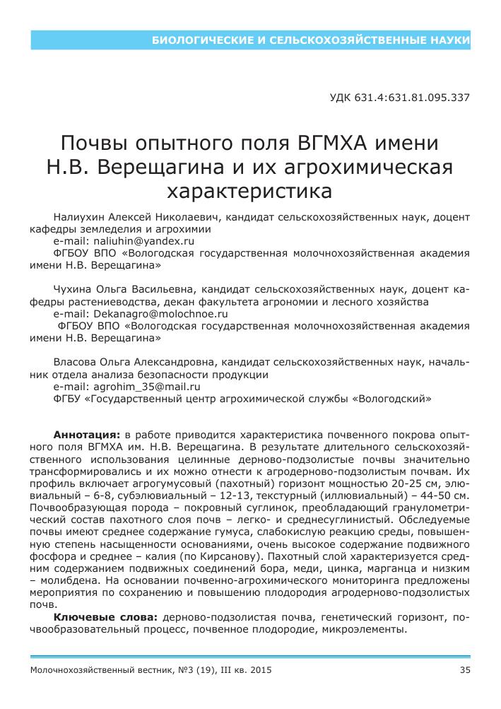 8264700e Почвы опытного поля ВГМХА имени Н. В. Верещагина и их агрохимическая ...