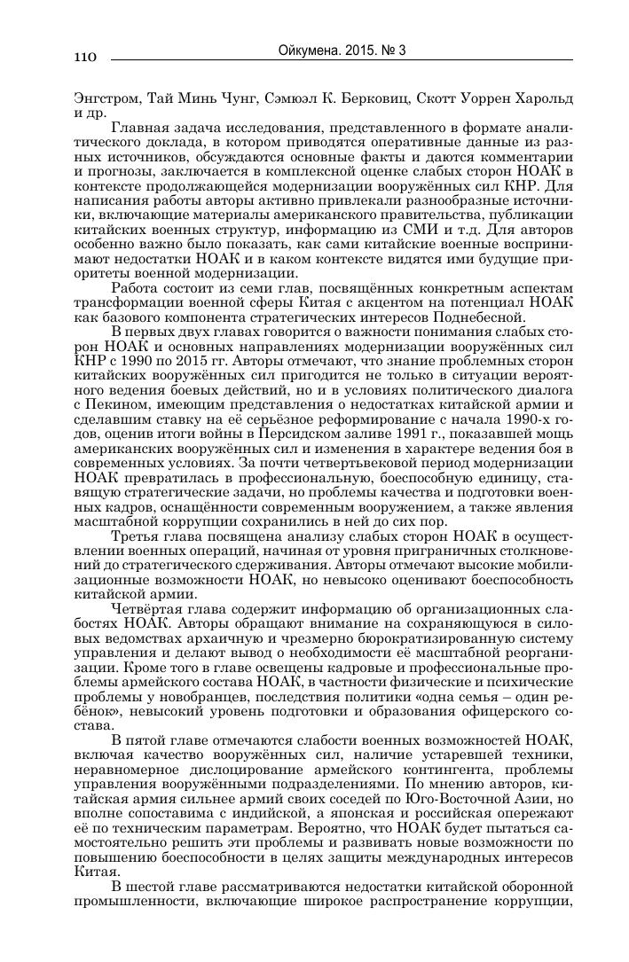 https://cyberleninka.ru/viewer_images/16078795/f/3.png