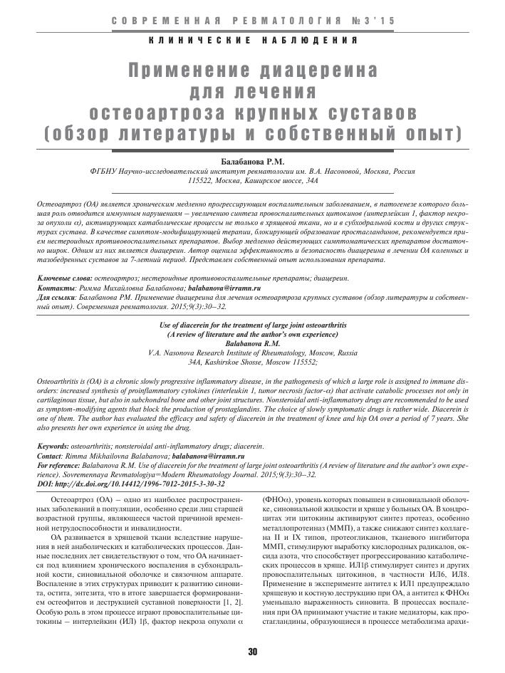 Институт лечения суставов в москве лечение травм суставов гипертоническим раствором хлорида натрия