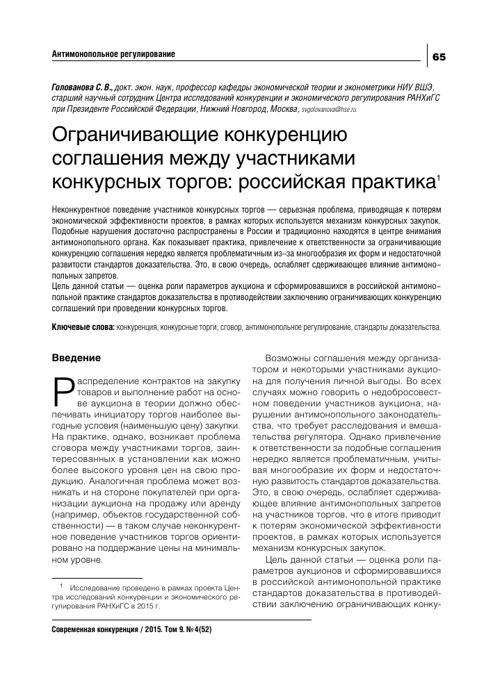 8d73213d9b83 Похожие темы научных работ по экономике и экономическим наукам , автор  научной работы — Голованова С.В.,