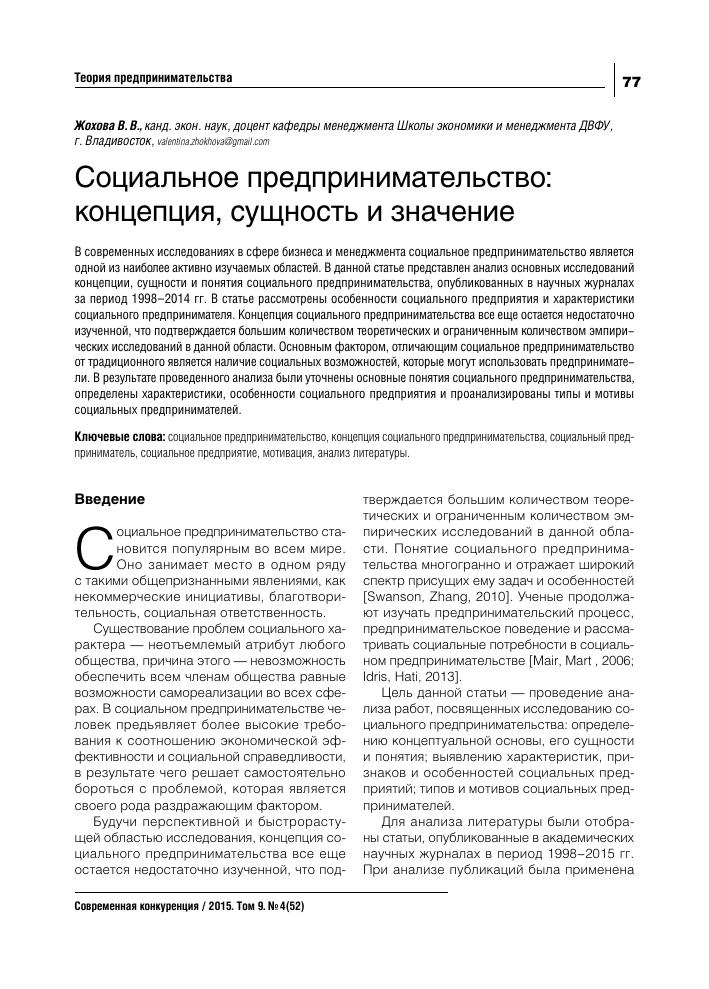 Эссе понятие и сущность социального предпринимательства 8954