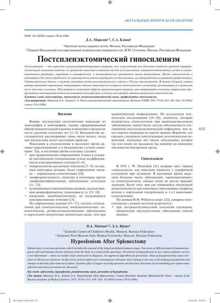 Статья по микросфероцитозу гематология случай