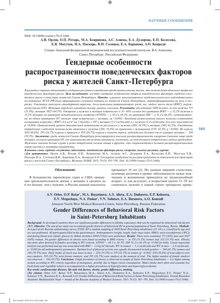 Статина елена спб небаз би знакомства по областям украина