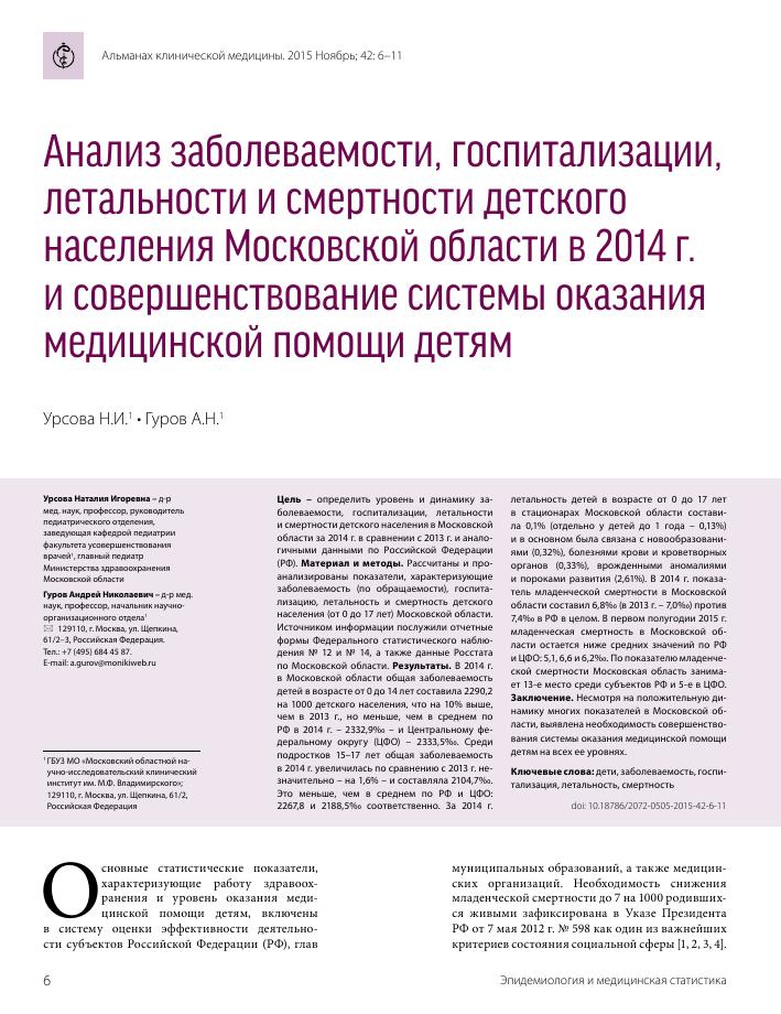 Приказ 810 а от 31. 10. 2013.