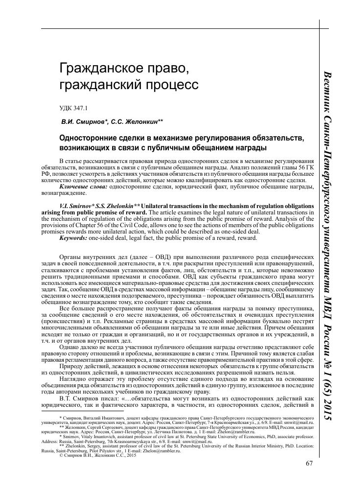 Отчет о прохождении производственной практики по