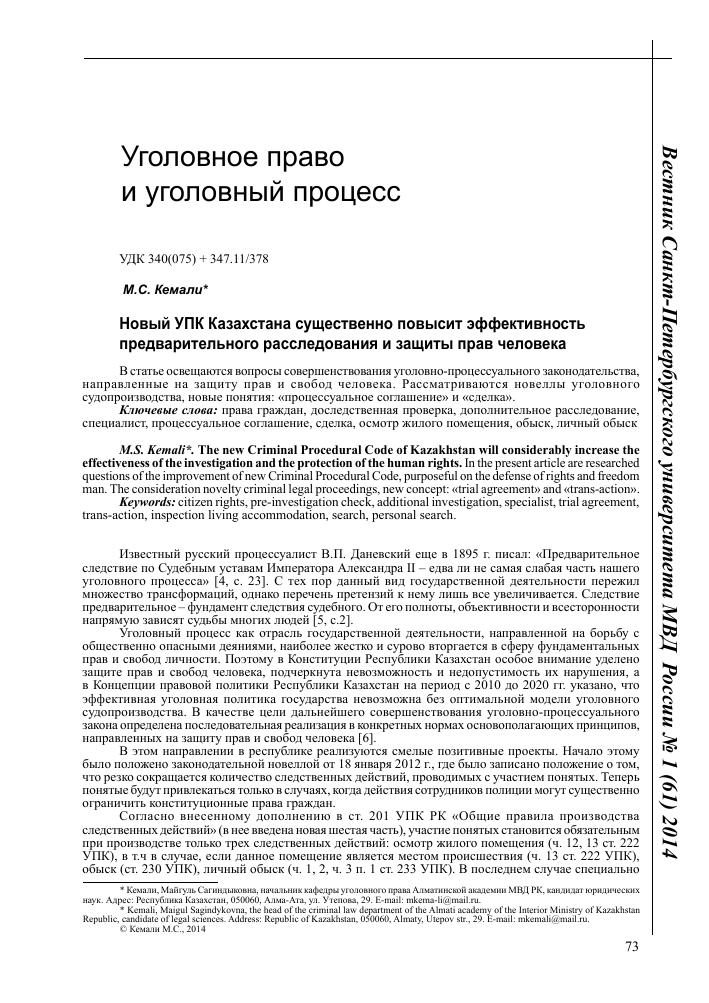 Новый УПК Казахстана существенно повысит эффективность  the new criminal procedural code of will considerably increase the effectiveness of the investigation and the protection of the human rights