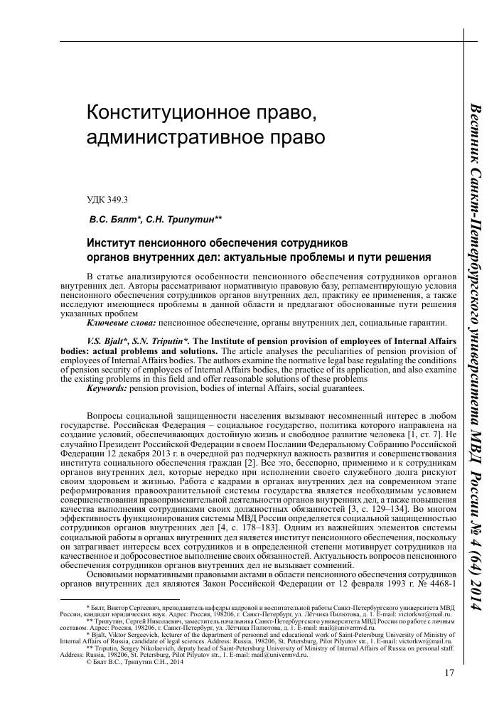 Пенсионное обеспечение сотрудников органов внутренних дел дипломная работа 6224