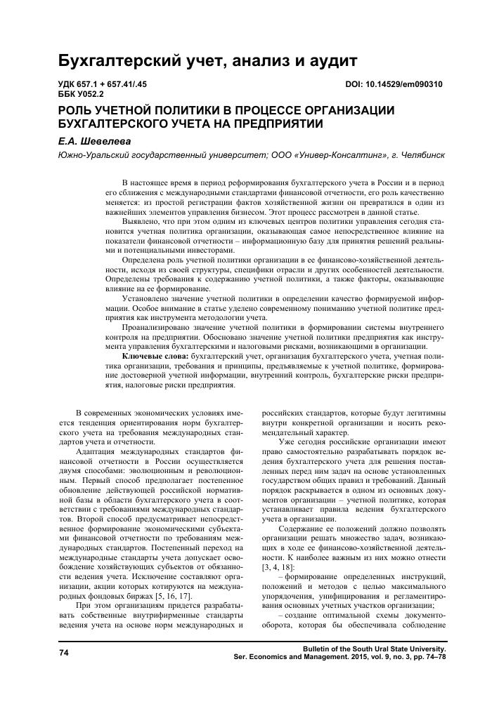 Учетная политика и ее роль в оптимизации налогов письменное согласие на регистрацию ооо в квартире