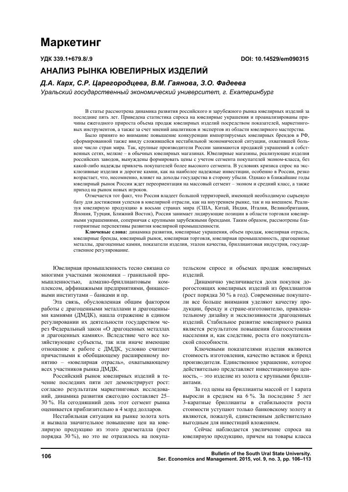 01cc98463bfe Анализ рынка ювелирных изделий – тема научной статьи по экономике и ...