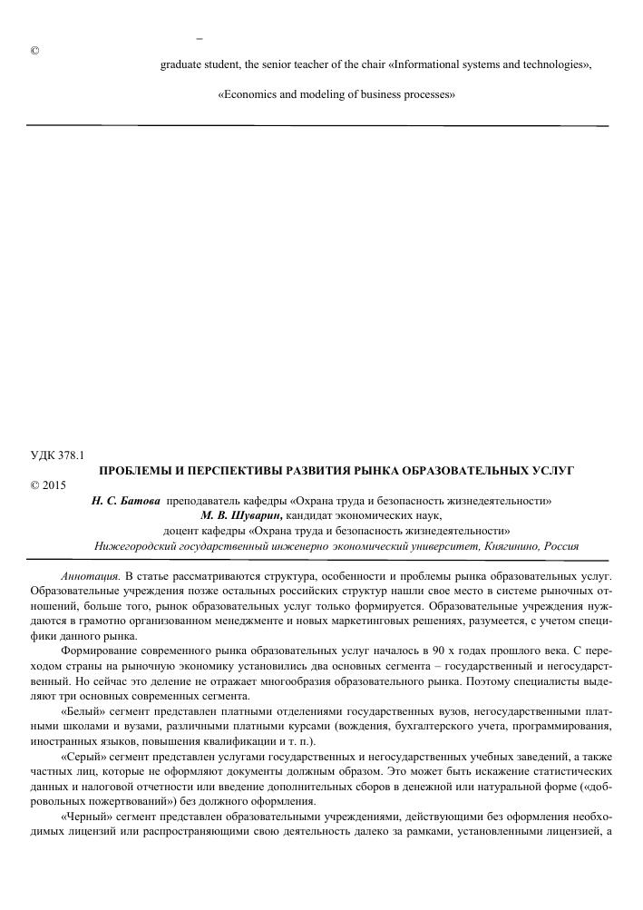 Краснодар рынок биосфера план проверок