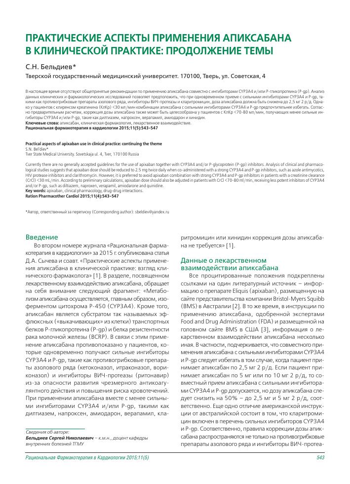 Амиодарон (amiodaron): инструкция по применению