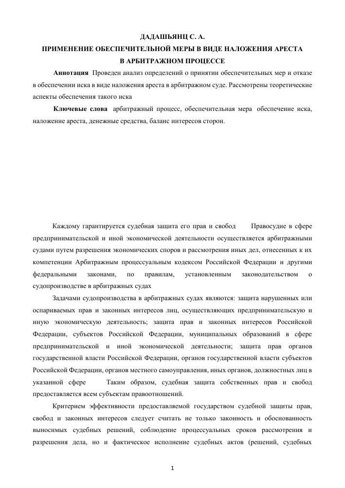 Черкесский арбитражный суд