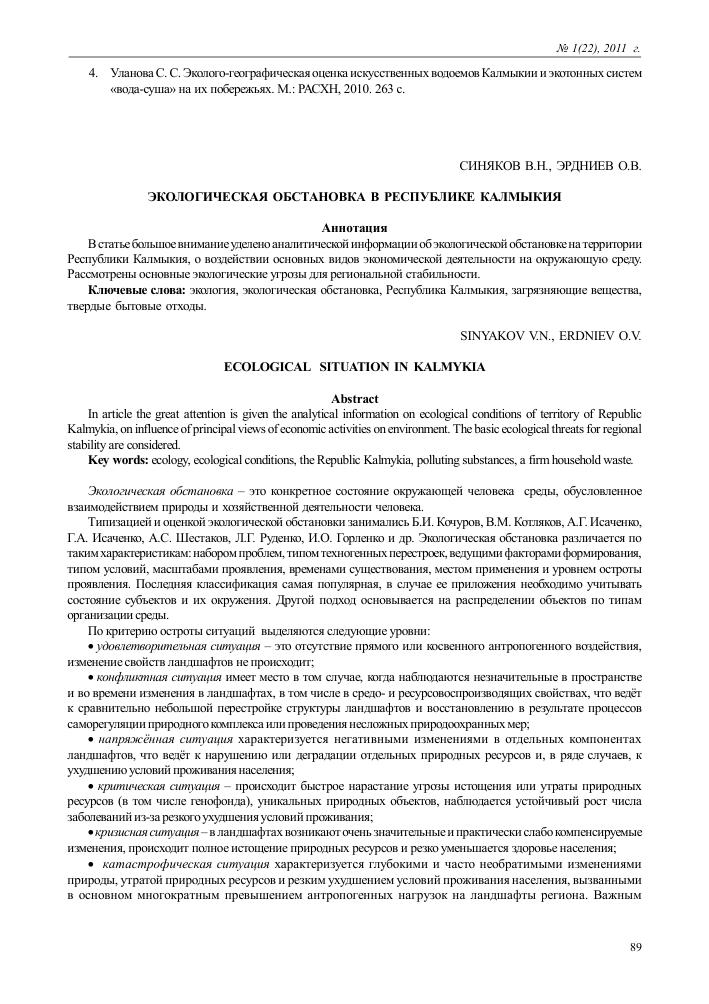 Доклад о состоянии окружающей среды в калмыкии 6548