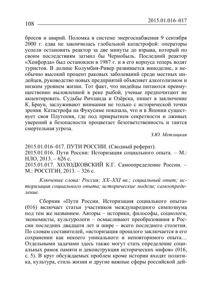 Пути России сводный реферат тема научной  Показать еще