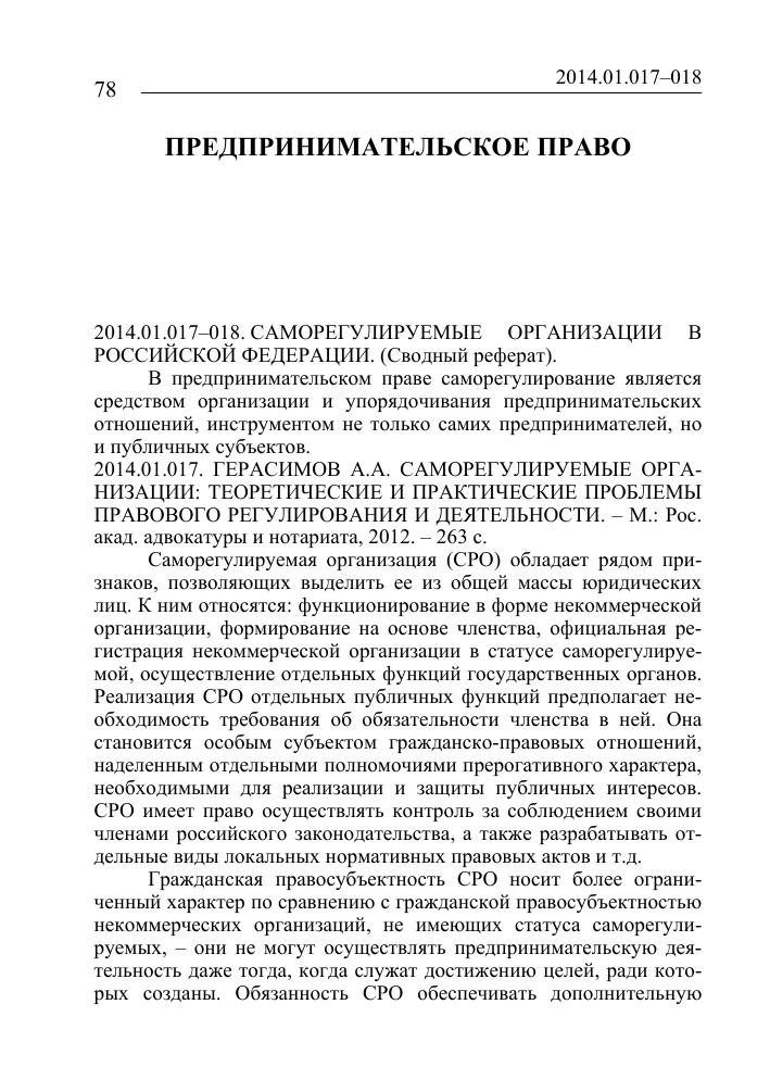 Реферат по предпринимательскому праву 2015 731