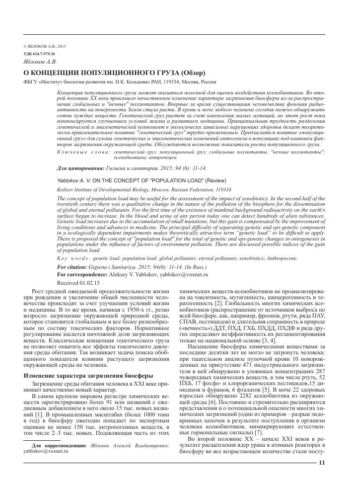 Обзор 2014: Что важного произошло в мире медицины