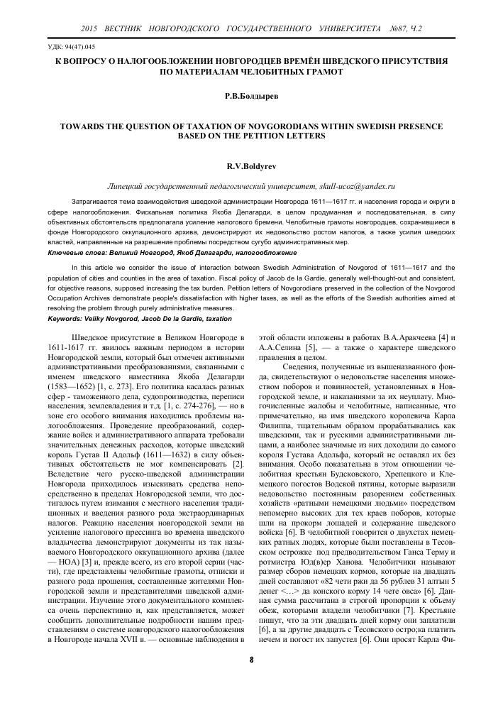 Специфика уступки права требования Правовая информация о