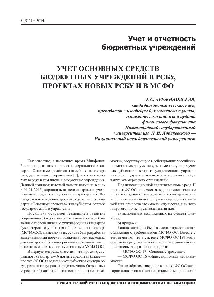 Учет и отчетность по коммерческой недвижимости обзор рынка коммерческой недвижимости башкортостан