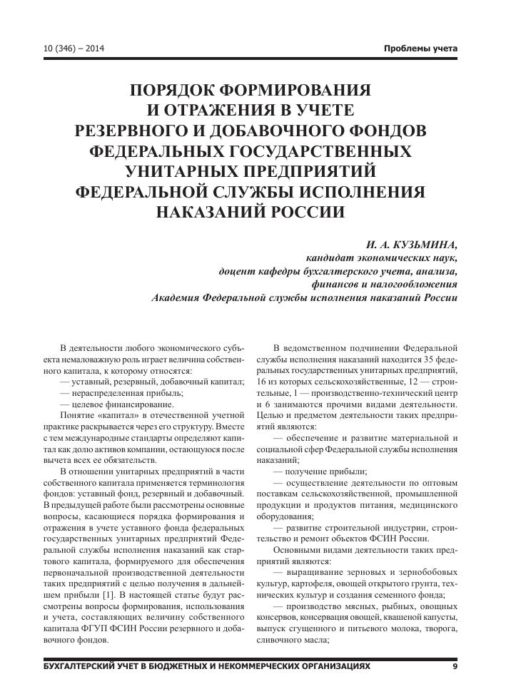 учет уставного капитала в гуп журнал статья