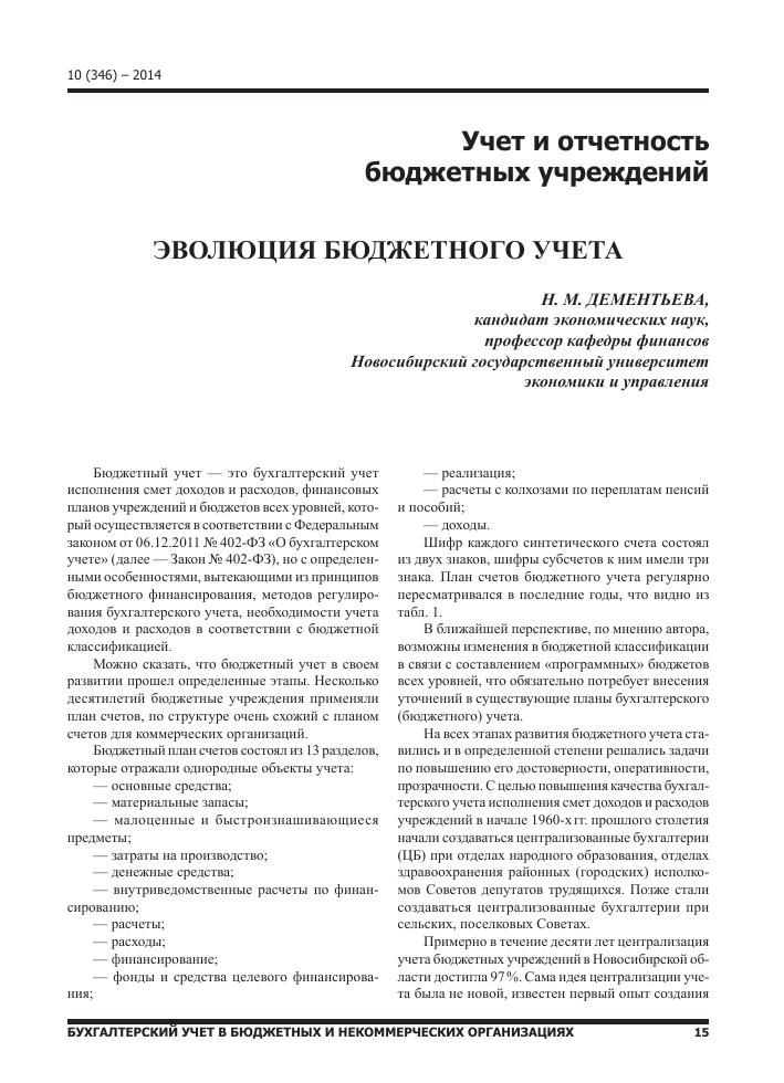 Инструкция 25н бухгалтерского учета бюджетных организаций самарской области
