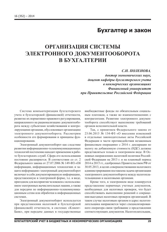 Электронная отчетность для бухгалтерских организаций договор услуги бухгалтерского обслуживания