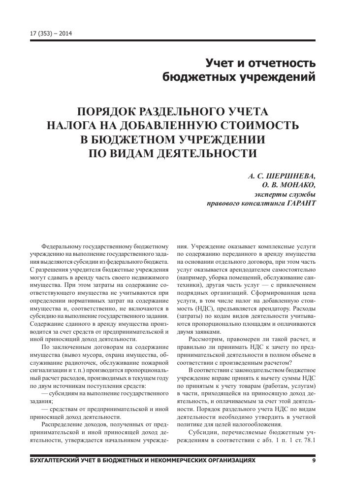 Договор о бухгалтерском обслуживании бюджетных учреждений регистрация книги кассира операциониста для ип