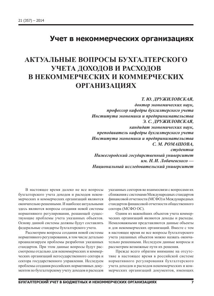 некоммерческая организация отчетность 2014