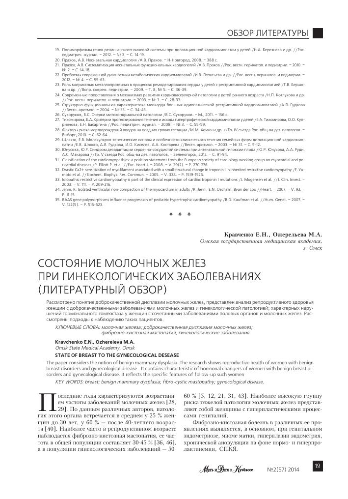 Анализ крови при гинекологических заболеваниях Справка для оформления опеки над ребенком Чермянский проезд
