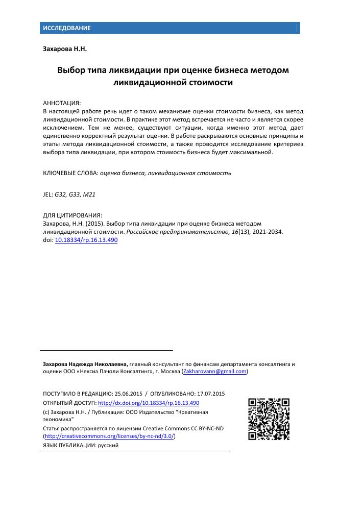 Продажа бизнес стандарт оценка бизнеса спб подать бесплатное объявление в чехове