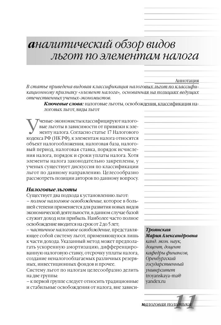 Налоги и финансы, обзоры и аналитические статьи