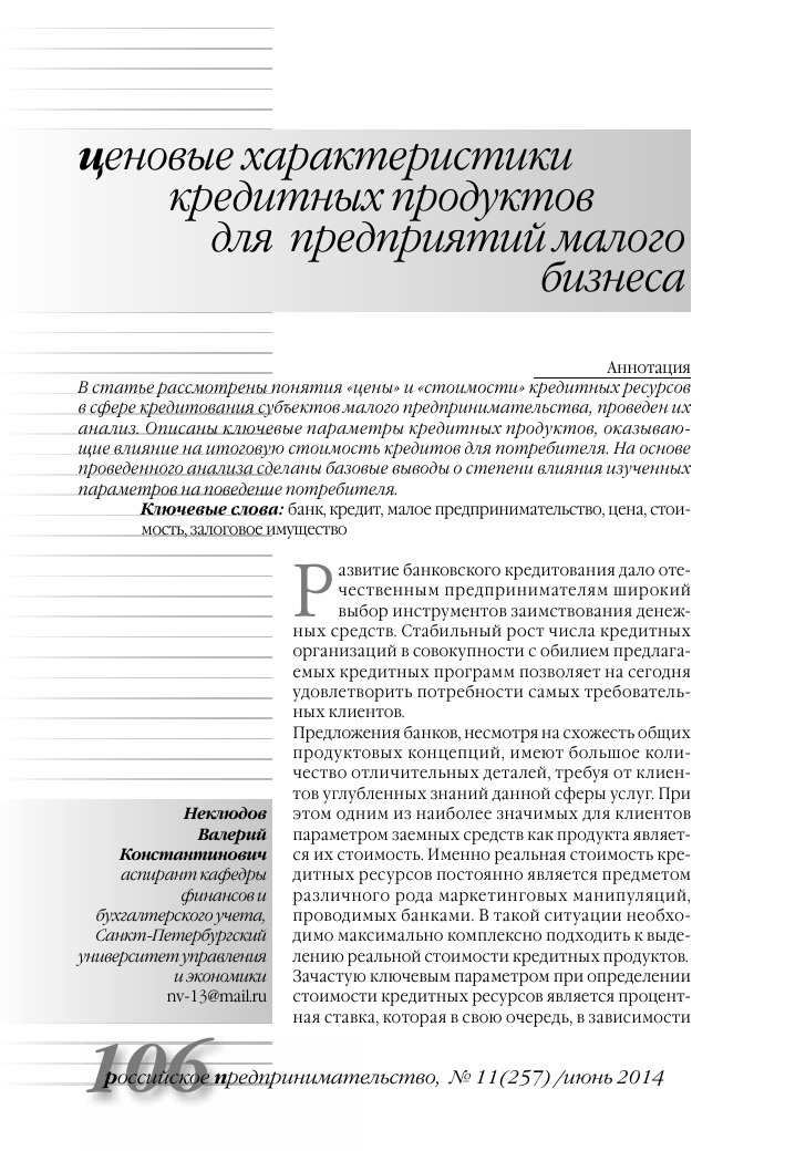 анализ кредитов предприятий