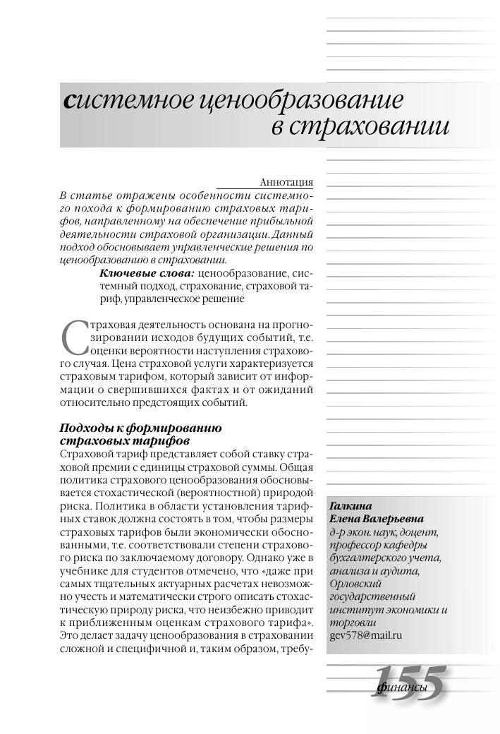 Решение задач учебник страхование экзамен охранника 6 разряда 2015 н новгород