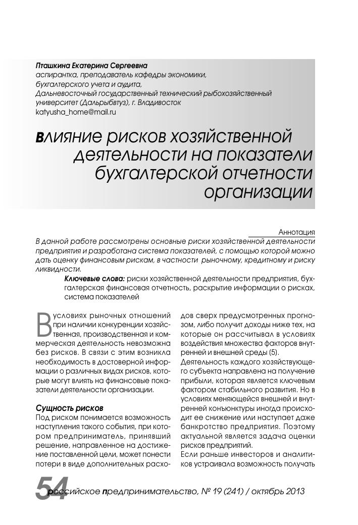 Журнал бухгалтерия просто понятно практично акт бухгалтерского обслуживания