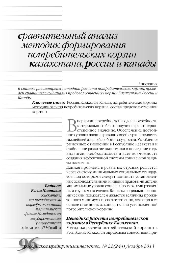 Проблемы потребительских корзин какая минимальная пенсия в московской области будет в 2021 году для неработающих пенсионеров