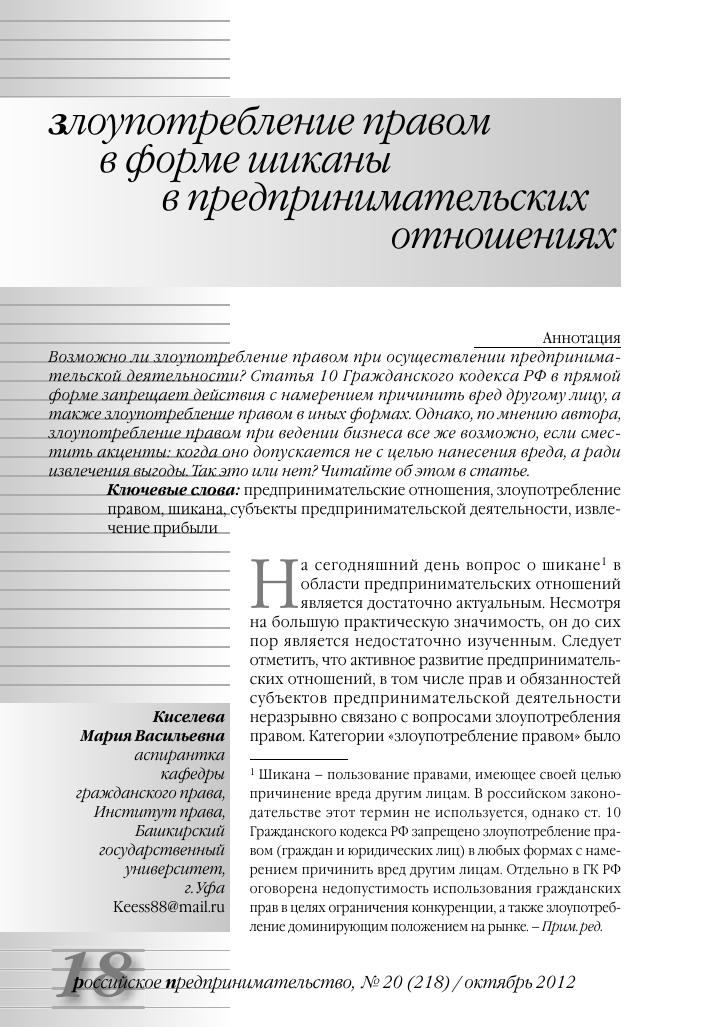 Статья 10 гражданский кодекс рф