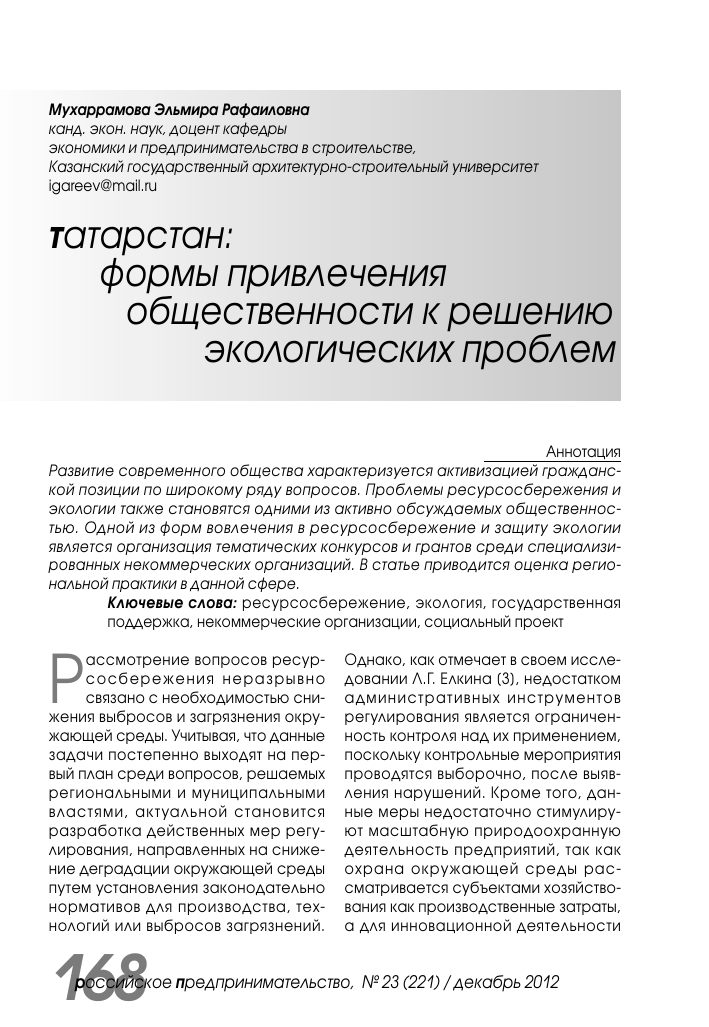 некоммерческие организации грант 2012