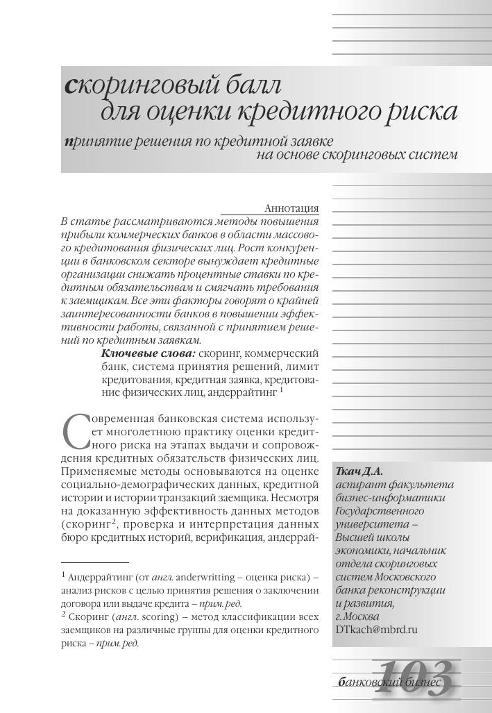 Анализ кредитной истории физического лица