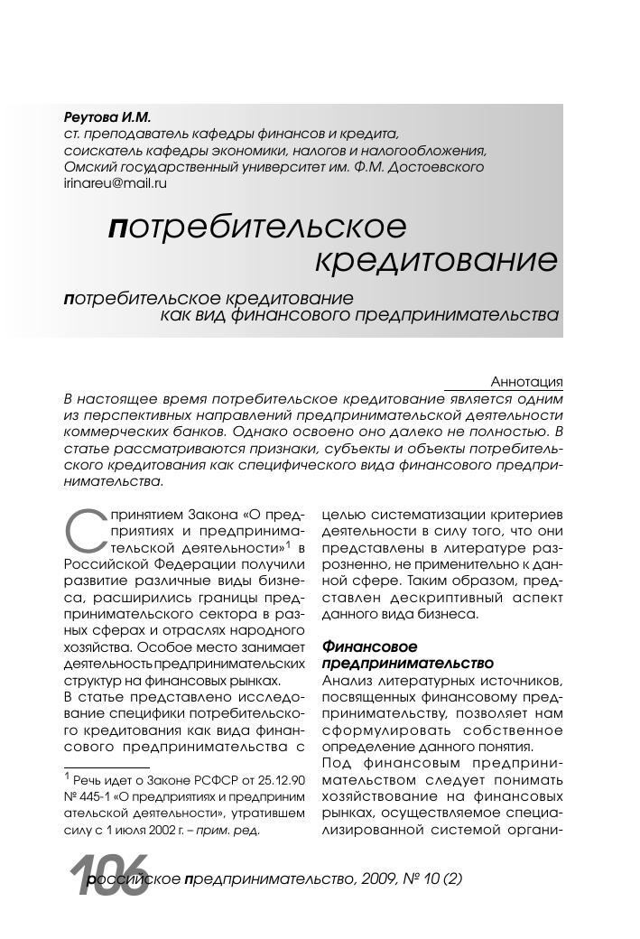 Стоимость кредитов банка россии
