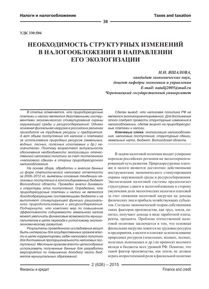 Правила устройства и безопасной эксплуатации подъемников (вышек.