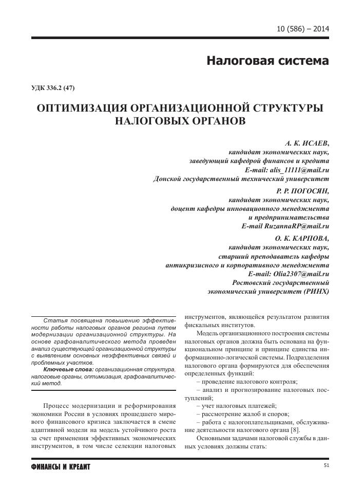 Повышение квалификации работников налоговых органов повышение квалификации по фз 94