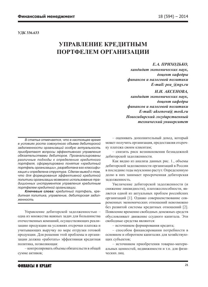 Принципы кредитной политики организации