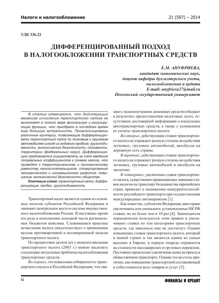 Транспортный налог с 01.01.2012 ставки налоговые ставки транспортного налога по свердловской области