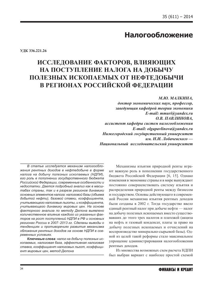 Инструкция налог на добычу полезных ископаемых doc