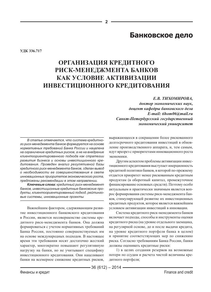 Риска в нормативы банка банка инструкции россии кредитного установлены