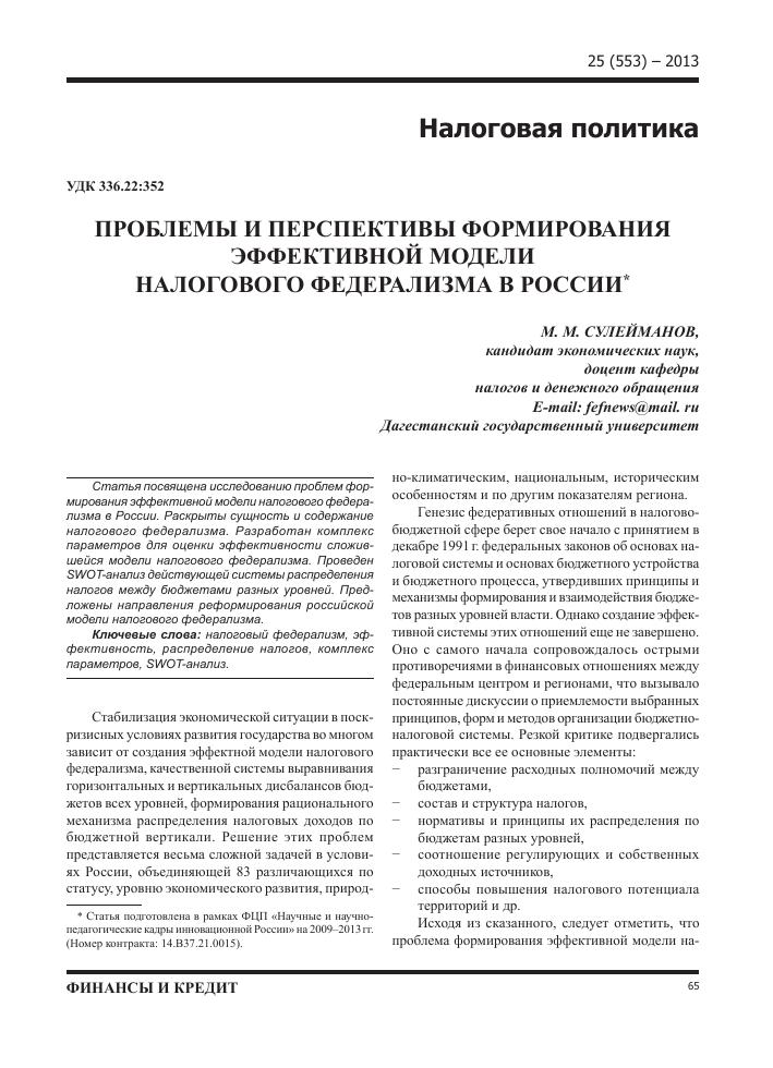 Правовое государство плюсы и минусы эссе 946