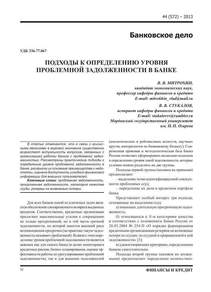 Банк россии текущая задолженность по кредиту кредит под залог недвижимости без работы