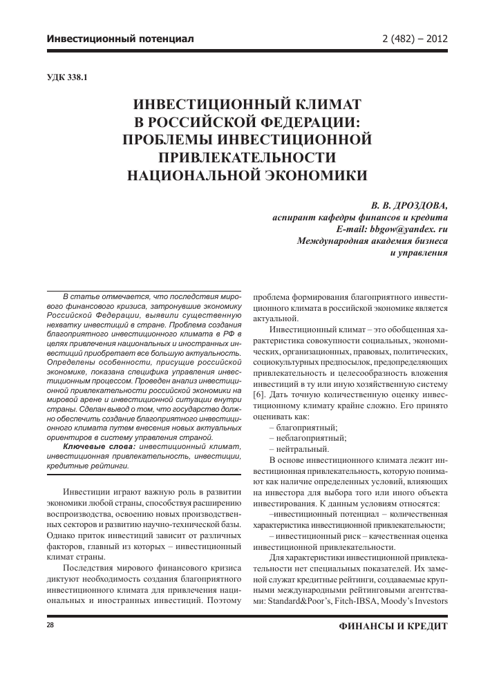 Инвестиционный климат в российской Федерации проблемы  Показать еще